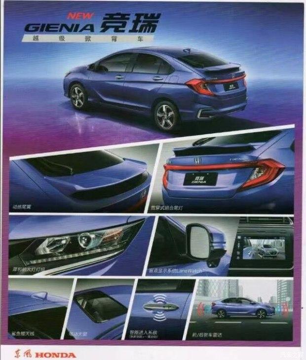 Honda-Gienia-poster