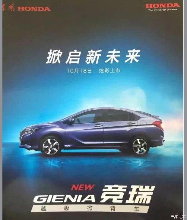 Honda Gienia- Posters Revealed 2