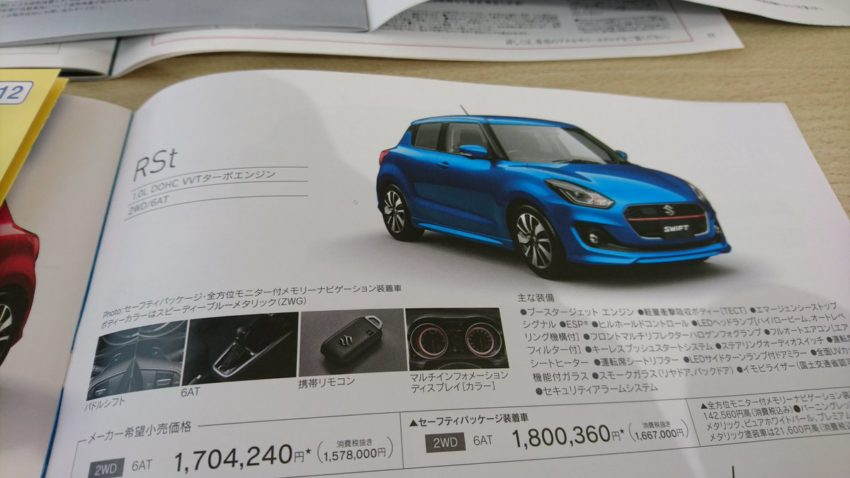 2017 Suzuki Swift To Be Revealed In Japan On 27th December 6