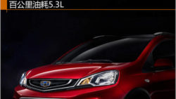 Official Photos of the Geely Emgrand Mini 5
