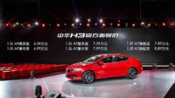2017 Brilliance H3 Sedan Launched in China- Will it Come to Pakistan? 1