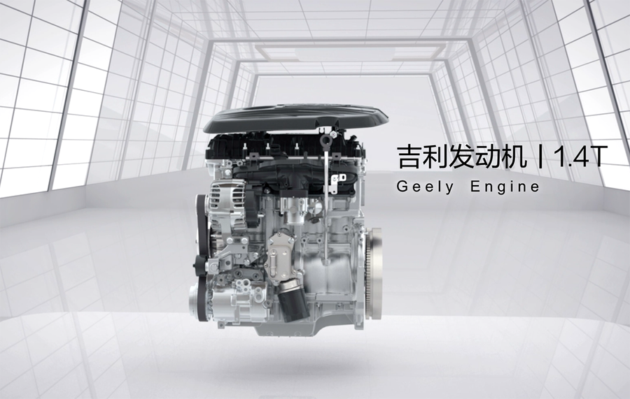 "Geely's New 1.4T Engine Won ""China Heart"" Award 2"