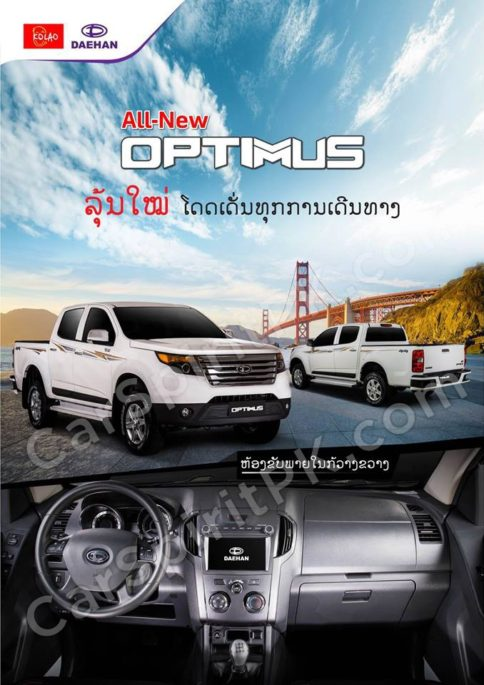 FAW T340 Launched as Daehan Optimus in Laos 2