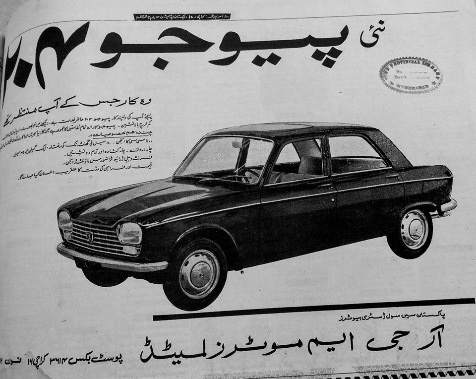 Pakistan Ready to Welcome Peugeot Cars- Again! 1