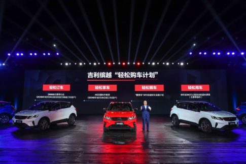 Geely SX11 BinYue Launched in China 1