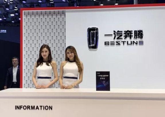 FAW to be Rebranded as Bestune 2