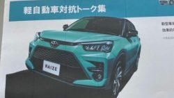 Toyota Raize/ Daihatsu Rocky Details Leaked Ahead of Debut 1