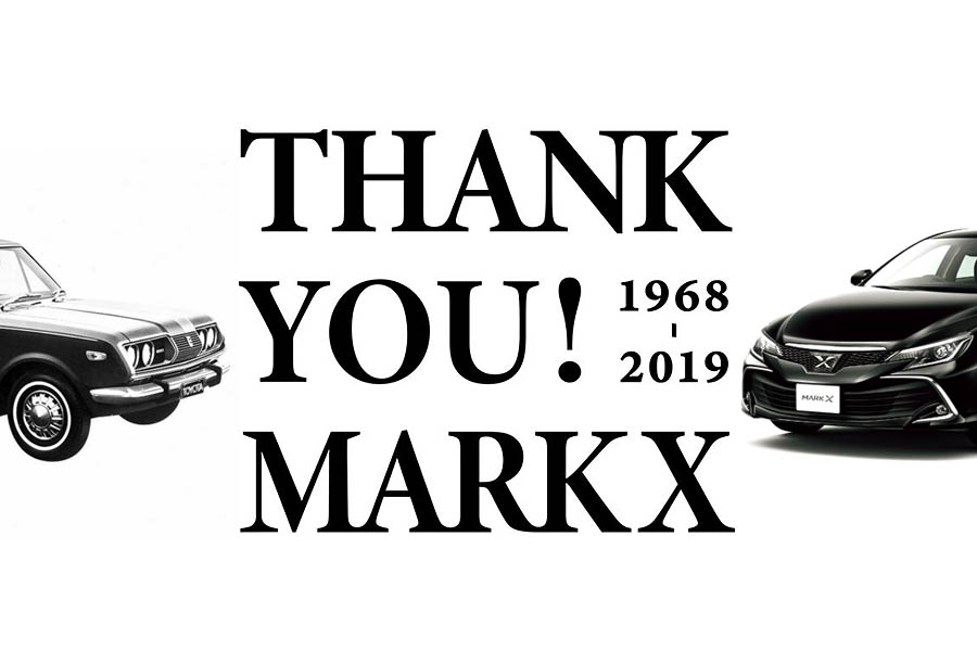 Toyota Bids Farewell to Mark X 1