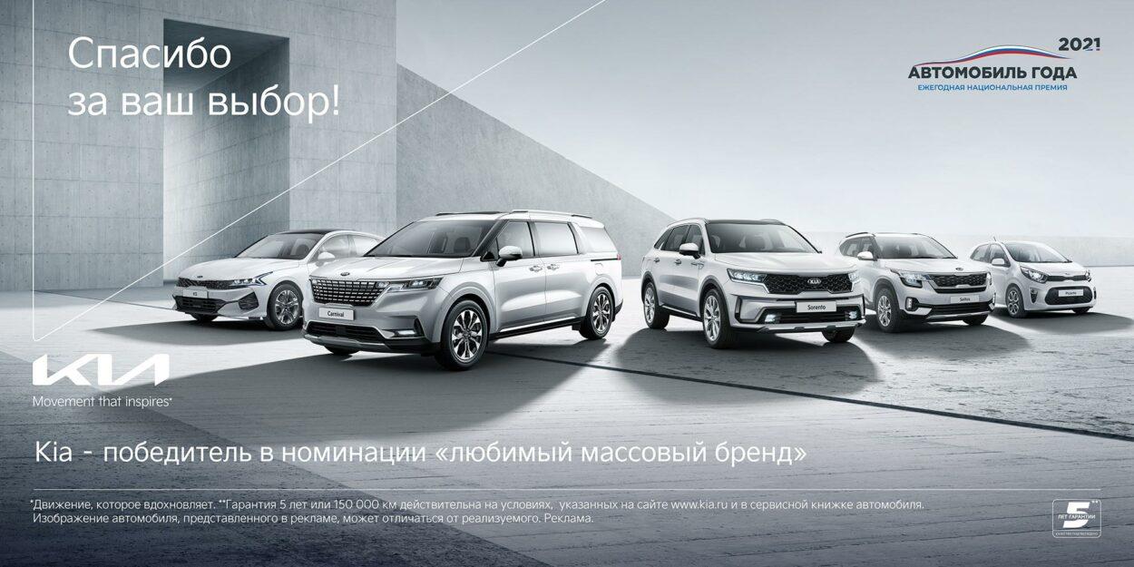 Kia Russia COTY