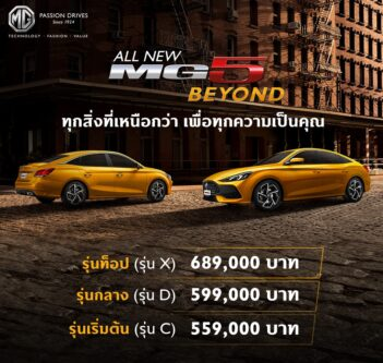 All New MG5 Sedan Launched in Thailand 11
