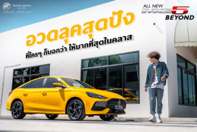 All New MG5 Sedan Launched in Thailand 6