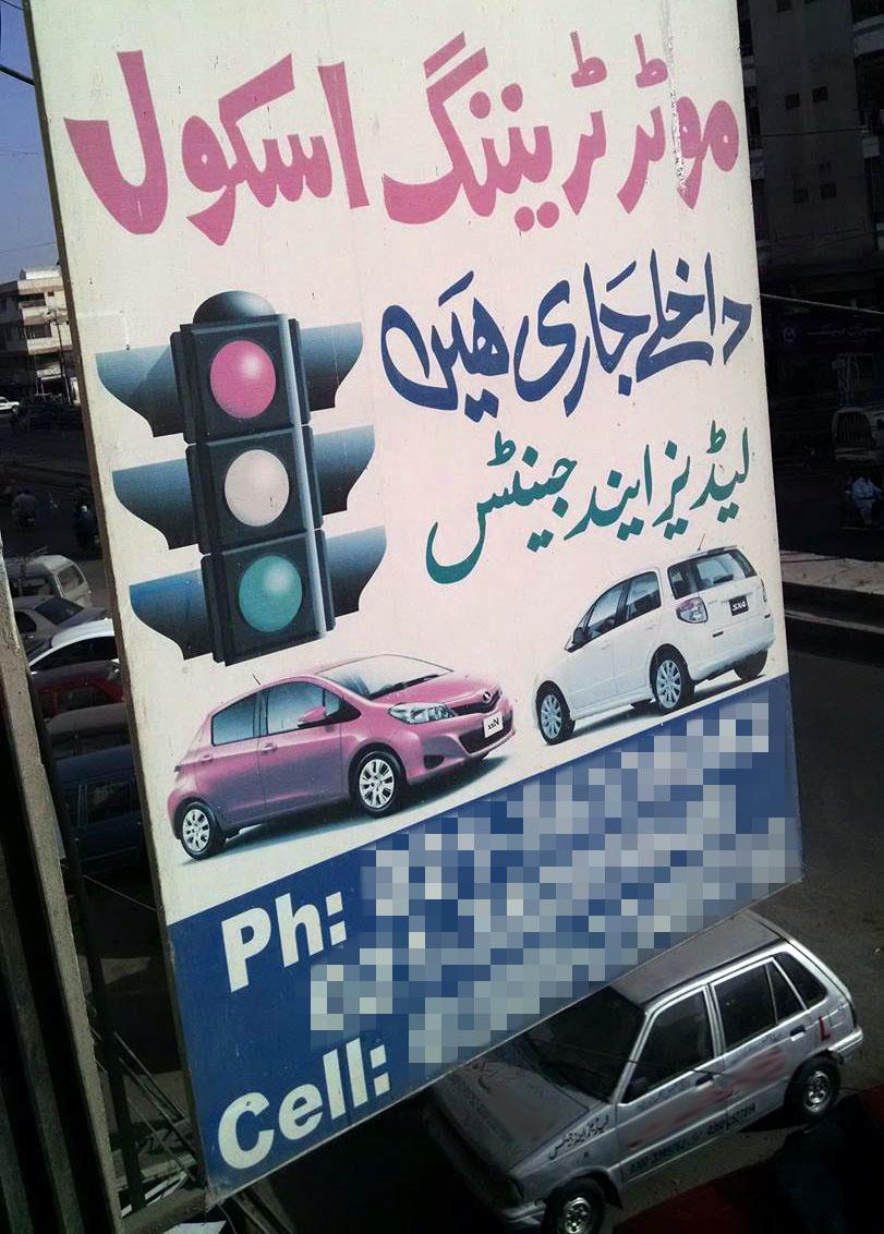 driving school ad2